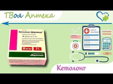 Кетолонг ампулы - показания, видео инструкция, описание, отзывы