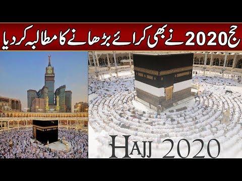 حج 2020 نے کرایہ میں اضافے کا مطالبہ بھی کیا