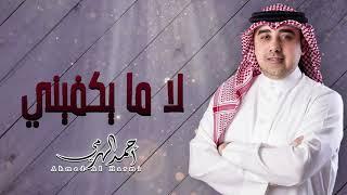 تحميل و مشاهدة أحمد الهرمي - لا ما يكفيني (حفلة البحرين) | 2020 MP3