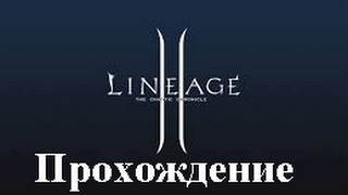 Изменения в Рыбалке Lineage 2 helios lord of bifrost