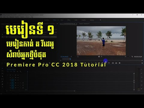 Adobe Premier Pro CC 2018 Tutorial For First Start | Part 01