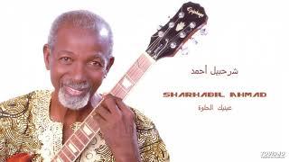 تحميل و مشاهدة Sharhabil Ahmad عينيك الحلوة MP3