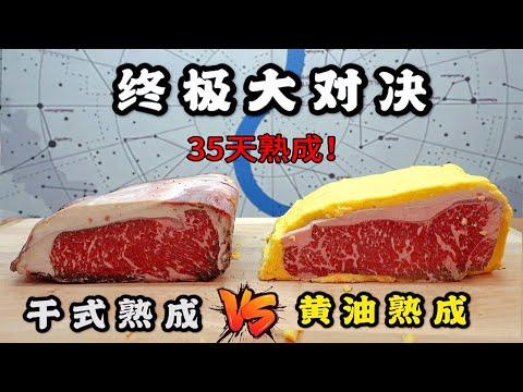 熟成一個月的牛肉真香!!