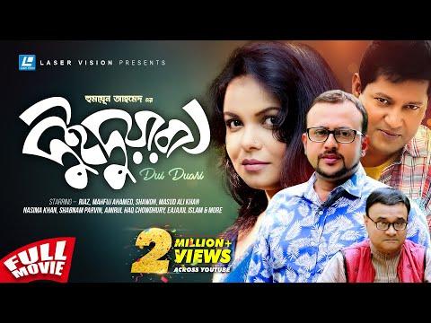 Dui Duari | Bangla Full Movie | Riaz,Mahfuj Ahmed,Shawon | Humayun Ahmed