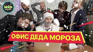 Что, если бы Дед Мороз работал в офисе?