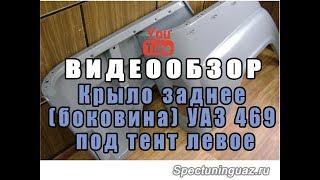 Крыло заднее боковина УАЗ 469 под тент левое от компании УАЗ Детали - магазин запчастей и тюнинга на УАЗ - видео