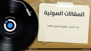 اغاني حصرية زكي ناصيف، أهزوجة الشرق الخالدة تحميل MP3