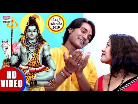 Manokamna Pura Karihe Baba - Prabhu Raj and Aarti Sinha Putru Ji | NEW KANWAR GEET 2019 | HD VIDEO