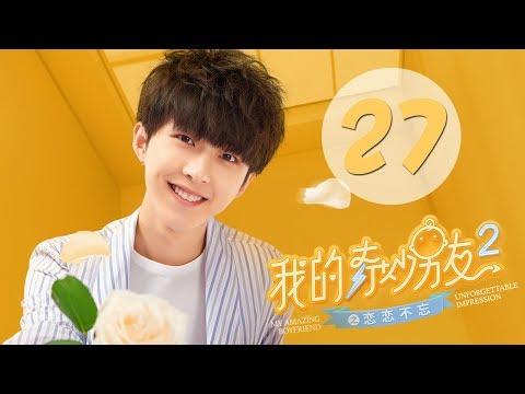 【ENG SUB】我的奇妙男友2之恋恋不忘 27 | My Amazing Boyfriend II EP27(Mike Angelo、虞书欣主演)