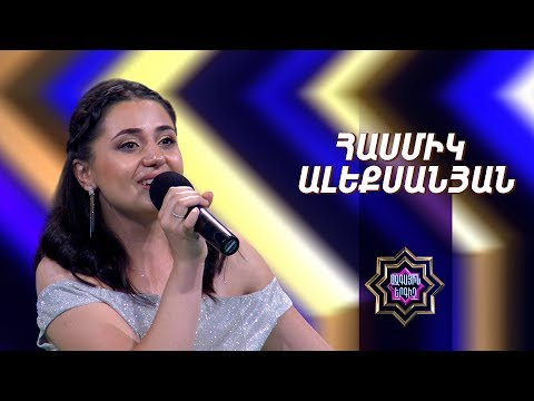 Ազգային երգիչ/National Singer 2019-Season 1-Episode 6/workshop 4/Hasmik Alexanyan/Lirikakan