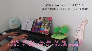 BedtimeStory-西野カナ-KanaNishino/映画「3D彼女リアルガール」主題歌/ピアノ・ソロ歌詞・コード付き