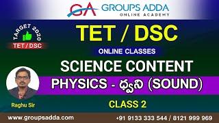 ధ్వని ll Sound ll Science Content ll Physics ll TET/DSC - 2020 Online Classes ll