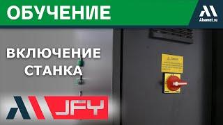 Как включить станок и начать работу (листогибочные станки Abamet)