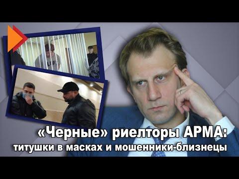 Кража квартир оптом и другие схемы Антона Янчука