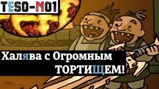 TESO(2018). Халява и приятности на ДР игры. Ивент с 4 по 16 апреля.