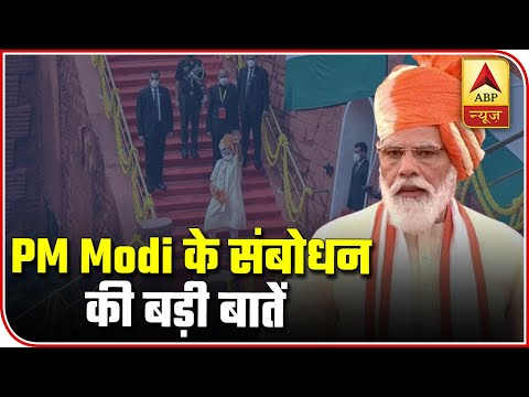 I-Day 2020: Major Highlights Of PM Modi's Speech From Red Fort | ABP News