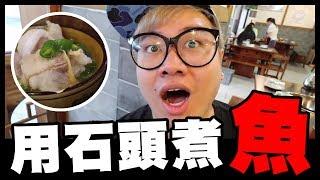 O晒咀!用石頭黎煮魚?食唔食得架... 【四川Vlog】