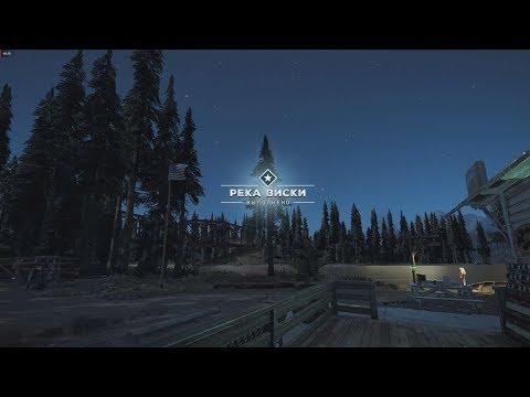 Far Cry 5 дополнительное задание Река виски
