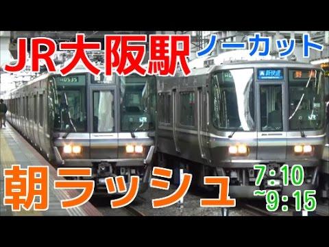 次々と電車が来る平日朝ラッシュのJR大阪駅2時間ノーカット! JR京都線・JR神戸線・JR宝塚線・大阪環状線 JR Osaka station