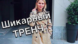 Весенний гардероб - Выбираем тренч - Советы стилиста