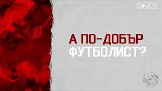 Стойчо Атанасов и Александър Дюлгеров, блиц интервю