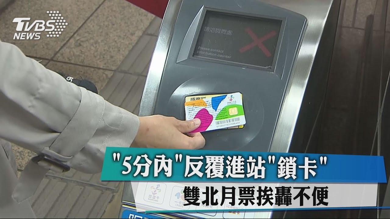 「5分內」反覆進站「鎖卡」 雙北月票挨轟不便