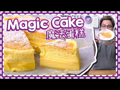 【簡單又神奇】Magic Cake 魔法蛋糕 [Eng Sub]
