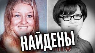 Пропавшие 48 лет назад девушки найдены