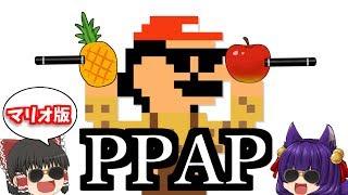 【ゆっくり実況】世界初!?マリオがPPAP(Pen-Pineapple-Apple-Pen)ペンパイナッポーアッポーペンをやったら大変なことになった…!【たくっち】
