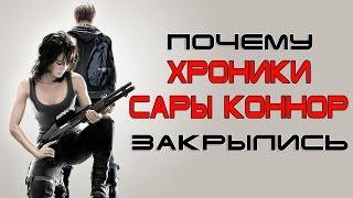Почему Хроники Сары Коннор закрылись [ОБЪЕКТ] Terminator The Sarah Connor Chronicles фото