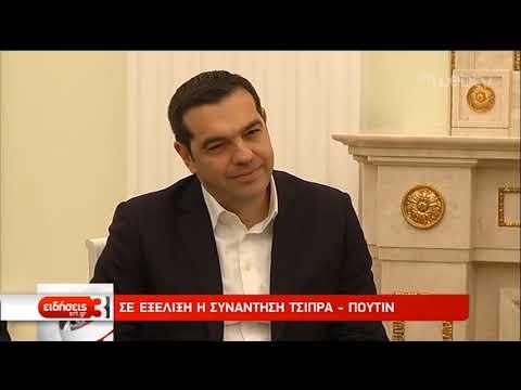 Συνάντηση του Α. Τσίπρα – Β. Πούτιν | 07/12/18 | ΕΡΤ