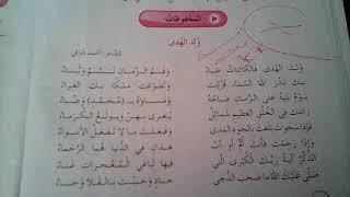 قم للمعلم وفه التبجيلا شرح 3