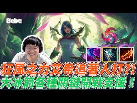 BeBe狂風之力艾希8/0/16無限風箏瘋狂開射!!