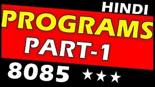 Learn 8085 programming part 1 in hindi   add two numbers from memory in 8085