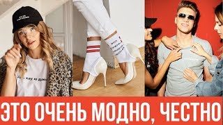 ТРЕНДЫ весны 2018 в моей КОЛЛЕКЦИИ ОДЕЖДЫ!! сама в шоке)))    Ироничный бренд Стирка   
