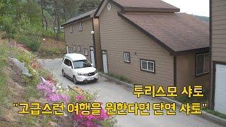 """[레알시승기3.0] 투리스모 샤토 """"고급스런 여행을 원한다면 단연 샤토"""""""