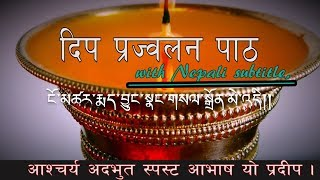 Marme Monlam With Nepali Subtitle,