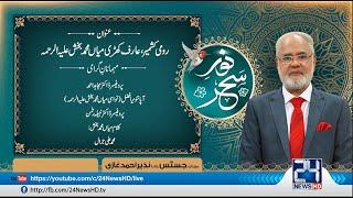 LIVE | Noor-e-Sehar With Justice (R) Nazeer Ahmad Ghazi | 17 July 2021 | 24 News HD