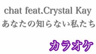 mqdefault - 【カラオケ】ドラマ『あなたには渡さない』(主題歌)あなたの知らない私たち/chay feat.Crystal Kay【off Vocal】     Piano arr by AYK
