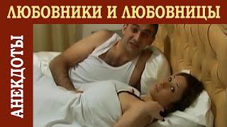 Любовницы и любовники (подборка анекдотов)
