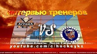Интервью тренеров ХК Астана и ХК Алматы по итогам двух матчей