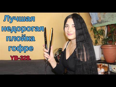 Плойка-Гофре YB-328.   Утюжок для волос YB-328 ABAD/ Лучшая недорогая плойка гофре