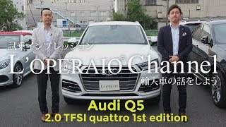 アウディQ52.0TFSIクワトロ1stエディション試乗インプレッションaudi