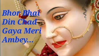 Bhor Bhai Din Chad Gaya Meri Ambey     Lyrics   - YouTube