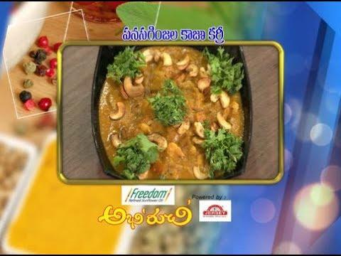 Panasa Ginjala Kaju Curry | Abhiruchi | 17th July 2017| ETV Telugu