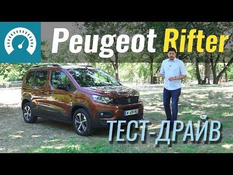 Peugeot  Rifter Минивен класса M - тест-драйв 2