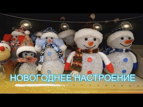 ⛄Гипермаркет ЛЕНТА 🎄НОВОГОДНЕЕ НАСТРОЕНИЕ 2019/ обзор полочек (декабрь 2018).  #ДомовитаяХозяйка