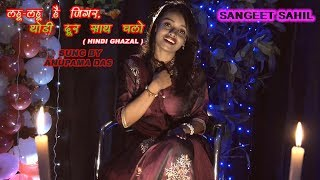 LAHU LAHU HAI JIGAR, THIDI DOOR SATH CHALO / GHAZAL / ANUPAMA DAS - Download this Video in MP3, M4A, WEBM, MP4, 3GP