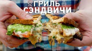 Три САМЫХ НЕЖНЕЙШИХ гриль-сэндвича на углях!