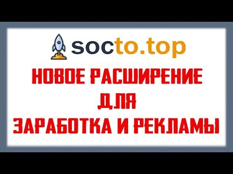 SOCTO TOP - НОВОЕ расширение для заработка и приглашения рефералов